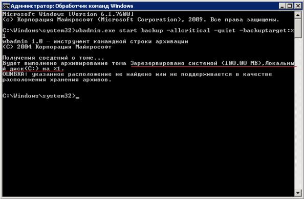 Скриншот результата команды wbadmin