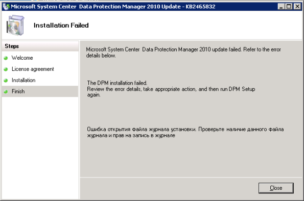 DPM 2010 QFE 2 installation error